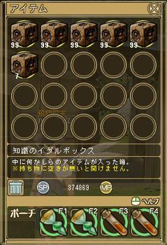 イダル箱502個.png